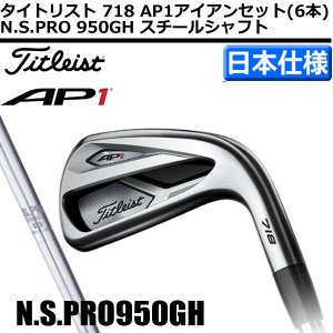即納タイトリスト 718 AP1 アイアンセット(5I-Pの6本) N.S.PRO950GHスチールシャフトモデル[Titleist|golf7