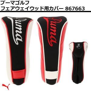 プーマゴルフ 日本正規品 フェアウェイウッド用ヘッドカバー 867663 200cc対応...
