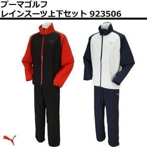 2017新製品 プーマゴルフ 日本正規品 レインウェア上下セット 923506  [PUMAGOLF]即納|golf7