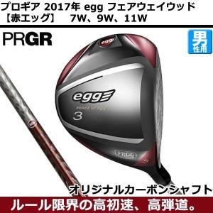 即納 プロギア egg フェアウェイウッド 7W、9W、11W[赤エッグ] オリジナルカーボンシャフト|golf7