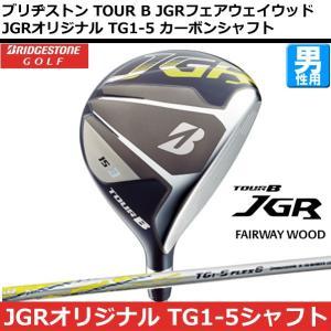 【即納】 ブリヂストン TOUR B JGR フェアウェイウッド JGRオリジナル TG1-5 カーボンシャフト[BRIDGESTON|golf7