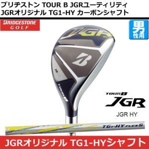 【即納】ブリヂストン TOUR B JGR ユーティリティ JGRオリジナル TG1-HYカーボンシャフト[BRIDGESTONE]【|golf7