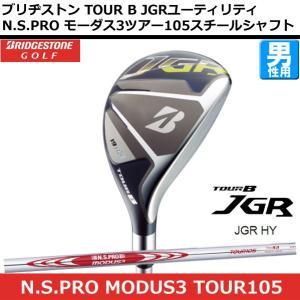 【即納】 ブリヂストン TOUR B JGR ユーティリティ N.S.PROモーダス3ツアー105スチールシャフト[BRIDGESTO|golf7