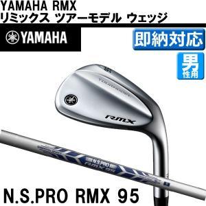 即納 取り寄せ ヤマハ RMX リミックス ツアーモデル ウェッジ N.S.プロ RMX95シャフト(ゴルフクラブ)|golf7