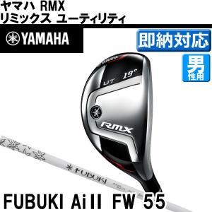 ヤマハ RMX ユーティリティ FUBUKI AiII FW 55シャフト (ゴルフクラブ)|golf7