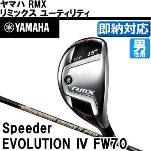 ヤマハ RMX ユーティリティ スピーダーエボリューション IV FW70シャフト (ゴルフクラブ)|golf7