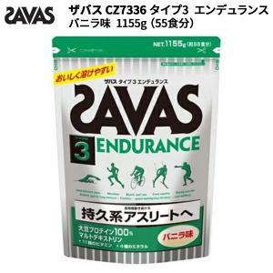 ザバス タイプ3 エンデュランス バニラ味 約55食分 (1155g)  CZ7336 SAVAS ...