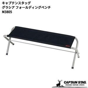 (取寄)キャプテンスタッグ グラシア フォールディングベンチ M3805 (2.8kg/W10.9x...