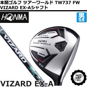 【取り寄せ】本間ゴルフ ツアーワールド フェアウェイウッド TW737 FW VIZARD EX-Aシャフト[HONMA][TOUR W|golf7
