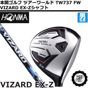 【取り寄せ】本間ゴルフ ツアーワールド フェアウェイウッド TW737 FW VIZARD EX-Zシャフト[HONMA][TOUR W|golf7