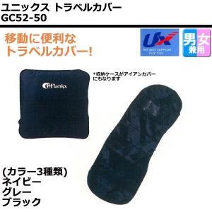 【取り寄せ】ユニックス GC52-50 トラベルカバー サイズ8-9型 47インチ対応 [UNIX]【ゴルフ用品】|golf7