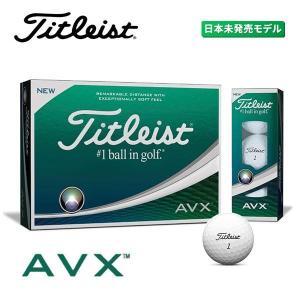 【即日出荷】タイトリスト AVX 1ダース ゴルフボール 日本未発売|golfaholics