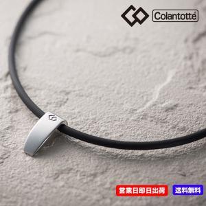 「コラントッテ TAO ネックレス クレオ」は磁束密度が65mTとTAOシリーズのなかで最高のスペッ...