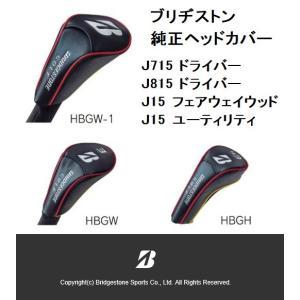 ブリヂストン J715 J815 J15F J15HY  純正ヘッドカバー 1W/FW/HB用 HBGW-1 HBGW HBGH|golfersinn