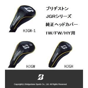 ブリヂストン JGR  純正ヘッドカバー 1W/FW/HY用 HJGW-1 HJGW HJGH|golfersinn