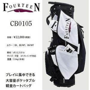 2016年モデル FOURTEEN フォーティーン 軽量カートキャディバッグ CB0105|golfersinn