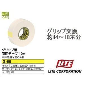 ライト G-85 グリップ交換用 両面テープ 10m