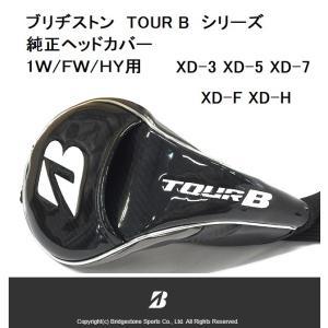 ブリヂストン TOUR B  シリーズ  純正ヘッドカバー  XD-3 XD-5 XD-7 XD-F XD-H  1W/FW/HY用|golfersinn