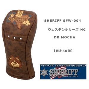 SHERIFF SFW-004 ウェスタンシリーズ HC DR MOCHA 限定50個 即納 ポイントポイント10倍|golfersinn