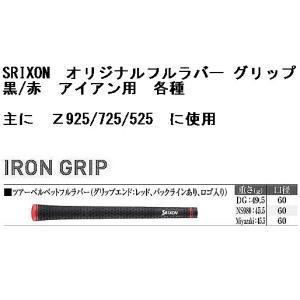 ダンロップ スリクソン SRIXON オリジナルフルラバー グリップ 黒/赤 アイアン用 各種