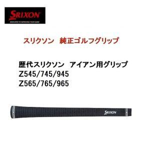 ダンロップ スリクソン SRIXON 純正 ツアーベルベット(スリクソンロゴ入り)グリップ Z545...