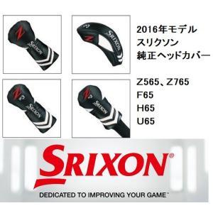 2016年モデル  ダンロップ スリクソン SRIXON 純正ヘッドカバー Z565・Z765・F65・H65・U65 各種|golfersinn