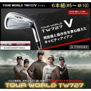 本間ゴルフ ホンマ HONMA ツアーワールド TOUR WORLD TW727V アイアン 6本組 N.S.PRO MODUS3 TOUR120 シャフト