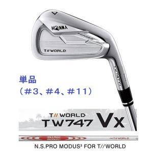 ホンマ TOUR WORLD TW747 VX アイアン 単品(3番・4番・11番)Modus3 f...