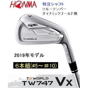 ホンマ TOUR WORLD TW747 VX アイアン 6本組 特注 ツルーテンパー ダイナミック...