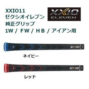 ダンロップ ゼクシオイレブン ゼクシオ11 XXIO11 MP1100カーボン N.S.PRO 86...