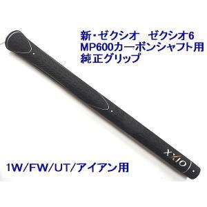 ダンロップ XXIO6 新・ゼクシオ ゼクシオ6 MP600用 1W/FW/UT/アイアン用 純正グリップ