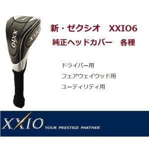 ダンロップ  新・ゼクシオ ゼクシオ6 XXIO6 純正ヘッドカバー 1W/FW/UT用 ポイント2倍|golfersinn