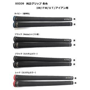 ダンロップ ゼクシオ9 ゼクシオナイン XXIO9 MP900シャフト 1W/FW/UT/アイアン用 純正グリップ 各色
