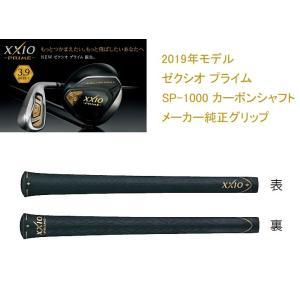 ダンロップ XXIO ゼクシオ プライム10 SP-1000シャフト用 2019年モデル XXP10...