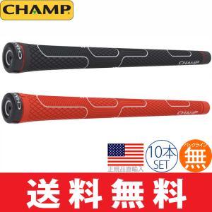 【ゆうメール配送】 10本セット チャンプ CHAMP C4 スタンダード ウッド&アイアン用グリップ CH34000 【全2色】|golfhands