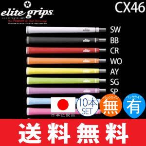 【ゆうメール配送】 10本セット  エリート☆elite グリップ コンペティションシリーズ CX46 グリップエンド一体型モデル (バックライン有 無)