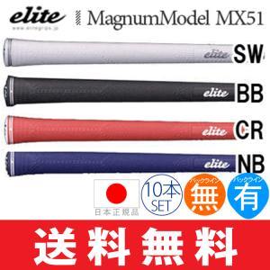 【ゆうメール配送】 10本セット  エリート☆elite グリップ マグナムシリーズ MX51 グリップエンド一体型モデル (バックライン有・無)