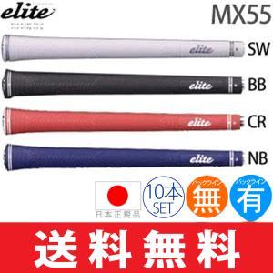 【ゆうメール配送】 10本セット  エリート☆elite グリップ マグナムシリーズ MX55 グリップエンド一体型モデル (バックライン有・無)