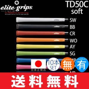 【全3色】 エリート Y360°S Y360S-M58 M58 elite 【ゆうメール配送10本セット】 グリップ 【ゴルフ】 (バックライン有/無)