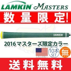 【ゆうメール配送】 10本セット ラムキン Lamkin UTX 2016マスターズ 記念限定カラー スタンダード ウッド&アイアン用グリップ RL101231 golfhands