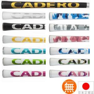 超得13本パック カデロ CADERO ツーバイツー (バックライン無) ウッド&アイアン用グリップ 【1本あたり1318円!】 CDR2x2CLR 【先端部分同色】|golfhands