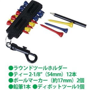ゴルフ ティー ラウンドツールホルダー (ゴルフティー12本/ボールマーカー2個/鉛筆/ディボットツール/ティーホルダー) 232|golfhands
