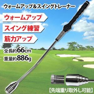 ゴルフ トレーニング 練習 器具 ウォームアップスイング&グリップ トレーナー 4162763