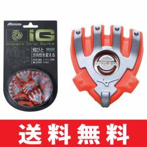 【即納】【ゆうメール配送】 ミズノ(MIZUNO) IGスパイク(プラスフィックス専用スパイク) スパイク鋲 (14個入) 【日本正規品】 45ZD5066 golfhands