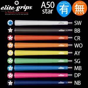 グリップ ゴルフ ウッド アイアン用 エリート アスリートシリーズ A50star (バックライン有 無) A50STAR|golfhands