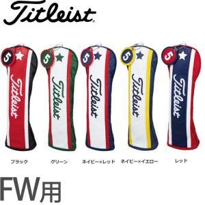 タイトリスト Titleist AJHC63F ヘッドカバー (フェアウェイ用) 【全5色】 golfhands