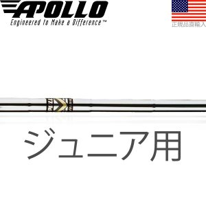 シャフト ドライバー用 アポロ ジュニア用 スチール|golfhands