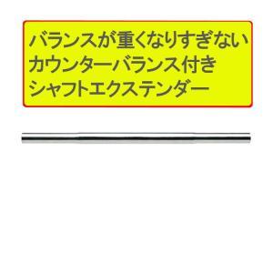 カウンターバランス付き スチールシャフト エクステンダー (1本入) BB9087