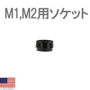 テーラーメイド M1 M2 スリーブ用ウッドソケット(TaylorMade Adaptor Ferrule) 1個入 【8.5mm】 BB9097 【200円ゆうメール対応】|golfhands