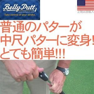 Belly Putt (ベリー・パット)<簡単に中尺へ!パター改良キット>BPKIT|golfhands